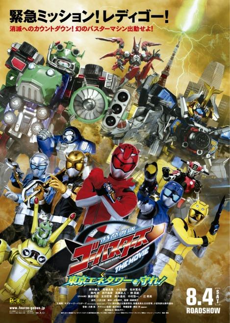 Tokumei Sentai Go-Busters Enetower