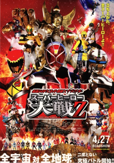 Super Hero Taisen Z Cover